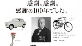 100 éves a Suzuki Motor Corporation