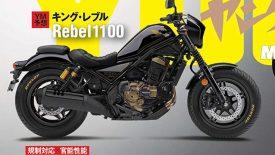 Honda Rebel 1100 – végre jön a nagy modell?