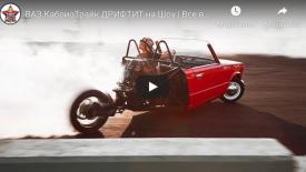 Yamaha R1 és az orosz járműipar remekei